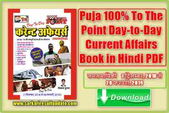 Current Affairs (करंट अफेयर्स) 2019 PDF Book Download in Hindi